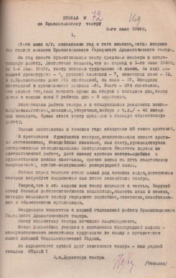 Ф.38.Оп.1.Д.2.Л.169