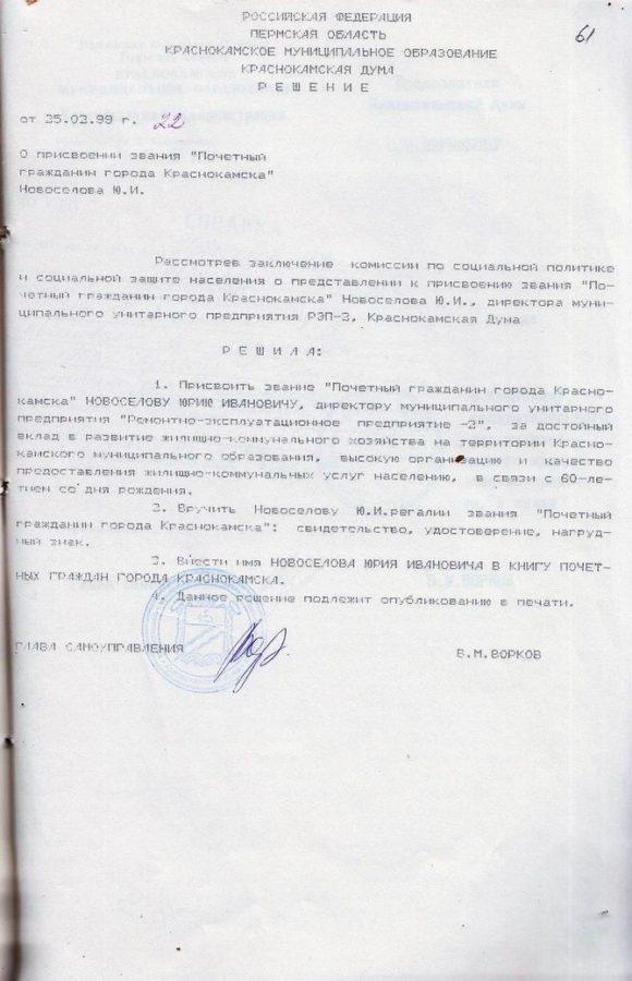 Ф.119.Оп.1.Д.82.Л.61