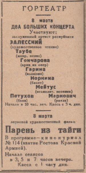 "Ф.57.Оп.1.Д.10.Л.112 Газета ""Краснокамская звезда"" от 08.03.1942 №57"