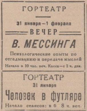 "Ф.57.Оп.1.Д.10.Л.51 Газета ""Краснокамская звезда"" от 31.01.1942 № 26"