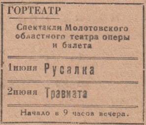 "Ф.57.Оп.1.Д.12.Л.118  Газета ""Краснокамская звезда"" от 10.06.1943 №115"