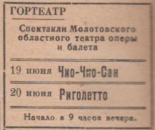 "Ф.57.Оп.1.Д.12.Л.131 Газета ""Краснокамская звезда"" от 19.06.1943 №128"