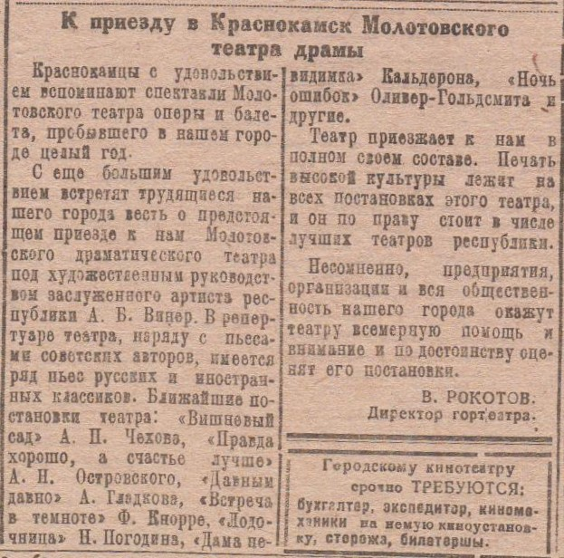 "Ф.57.Оп.1.Д.15 .Л.55 Газета ""Краснокамская звезда"" от 17.09.1944 №183"