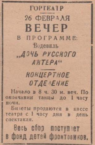 "Ф.57.Оп.1.Д.16 Газета ""Краснокамская звезда"" от 25.02.1945 №39"
