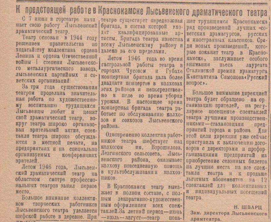 "Ф.57.Оп.1.Д.20 Газета ""Краснокамская звезда"" от 24.05.1947 № 99"