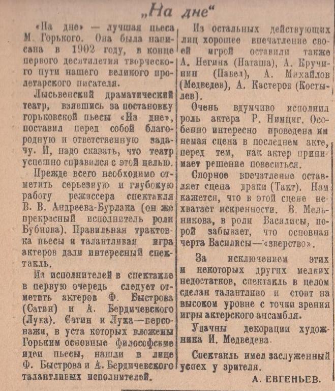 "Ф.57.Оп.1.Д.21 Газета ""Краснокамская звезда"" от 27.07.1947 № 145"