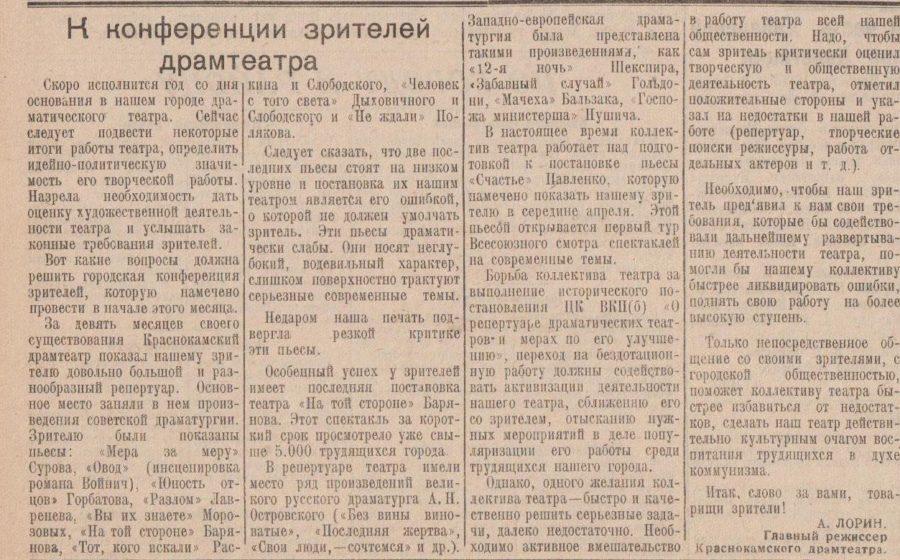 "Ф.57.Оп.1.Д.24 Газета ""Краснокамская звезда"" от 05.04.1949 № 64"
