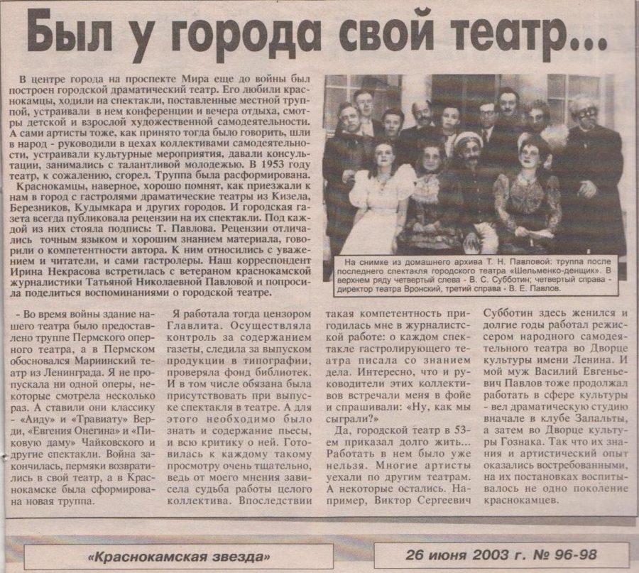 "Ф.57.Оп.1.Д.246 Газета ""Краснокамская звезда"" от 26.06.2003 № 96-98"