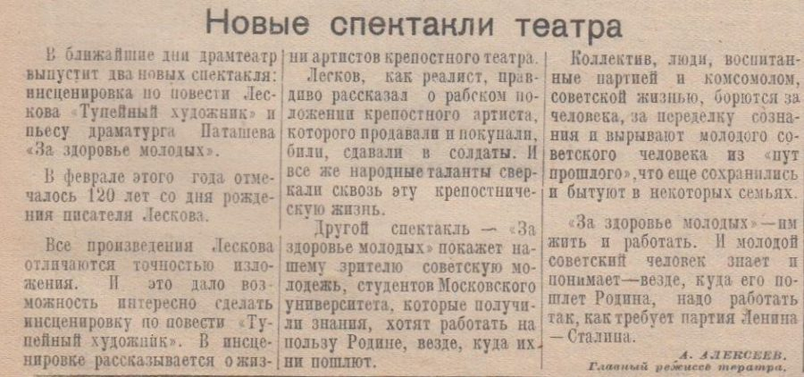 "Ф.57.Оп.1.Д.28 Газета ""Краснокамская звезда"" от 08.05.1951 №90"