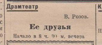 "Ф.57.Оп.1.Д.30 Газета ""Краснокамская звезда"" от 08.02.1952 № 27"