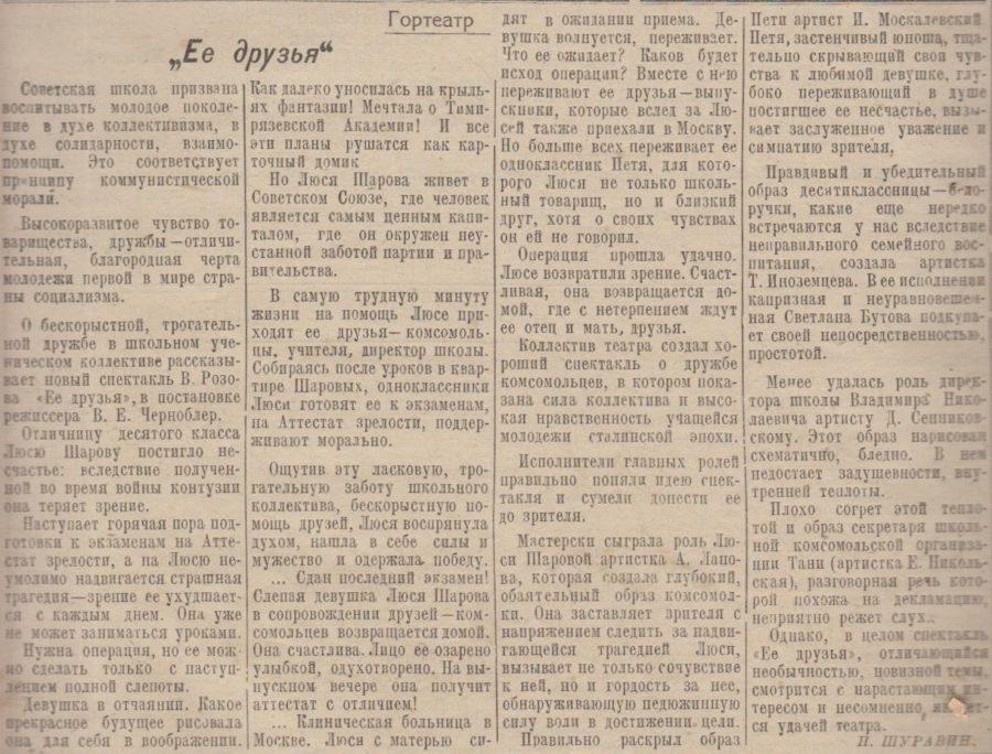 "Ф.57.Оп.1.Д.30 Газета ""Краснокамская звезда"" от 12.02.1952 №30"