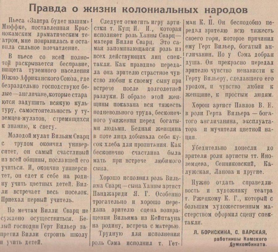 "Ф.57.Оп.1.Д.31 Газета ""Краснокамская звезда"" от 25.03.1953 № 37"