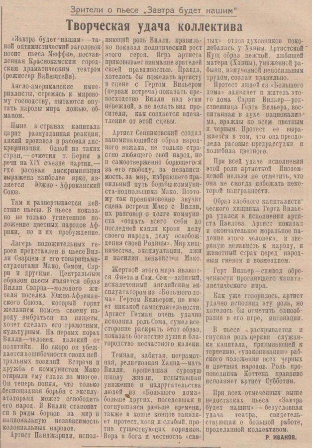 "Ф.57.Оп.1.Д.31 Газета ""Краснокамская звезда"" от 25.03.1953 №37"