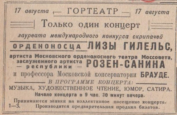 "Ф.57.Оп.1.Д.9.Л.59 Газета ""Краснокамская звезда"" № 192 от 15.08.1941"