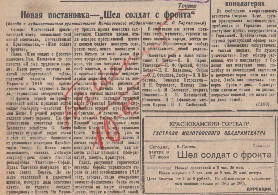 "Ф.57.Оп.1.Д.9.Л.33 Газета ""Краснокамская звезда"" № 174 от 26.07.1941"
