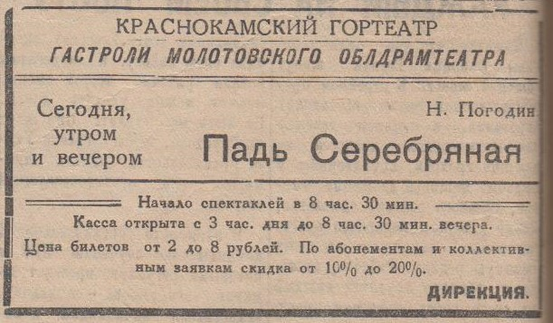 "Ф.57.Оп.1.Д.9 Газета ""Краснокамская звезда"" № 170 от 20.07.1941"