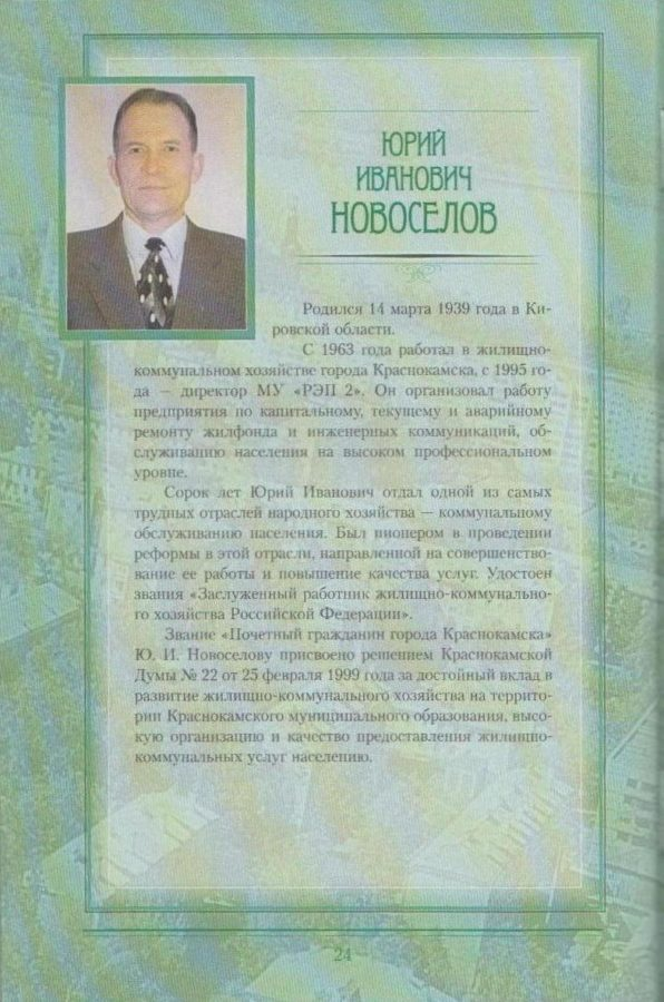 Ф.89.Оп.1.Д.823.Л.24