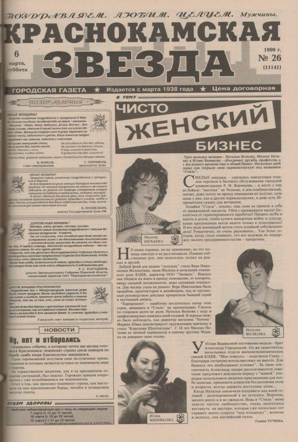 """Краснокамская звезда""  от 06.03.1999 г. Ф.57.Оп.1.Д.235"