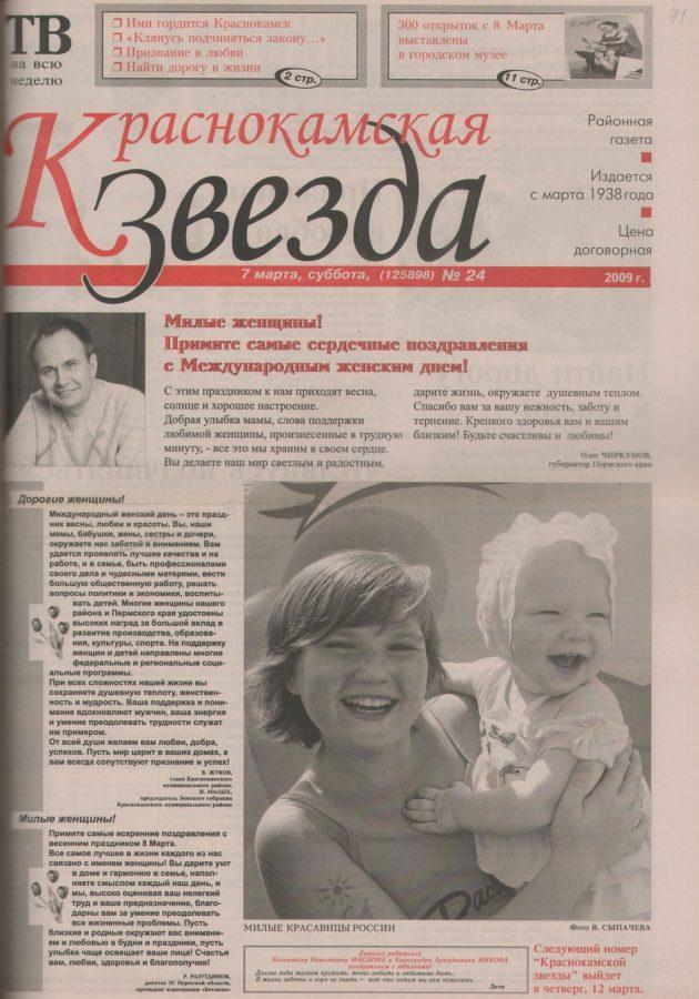 """Краснокамская звезда"" от 07.03.2009 г. Ф.57.Оп.1.Д270.Л.71"