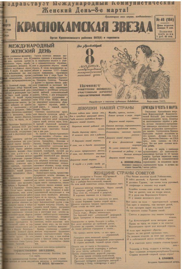 """Краснокамская звезда""  от 08.03.1938 г. Ф.57.Оп.1.Д.2.Л.56"