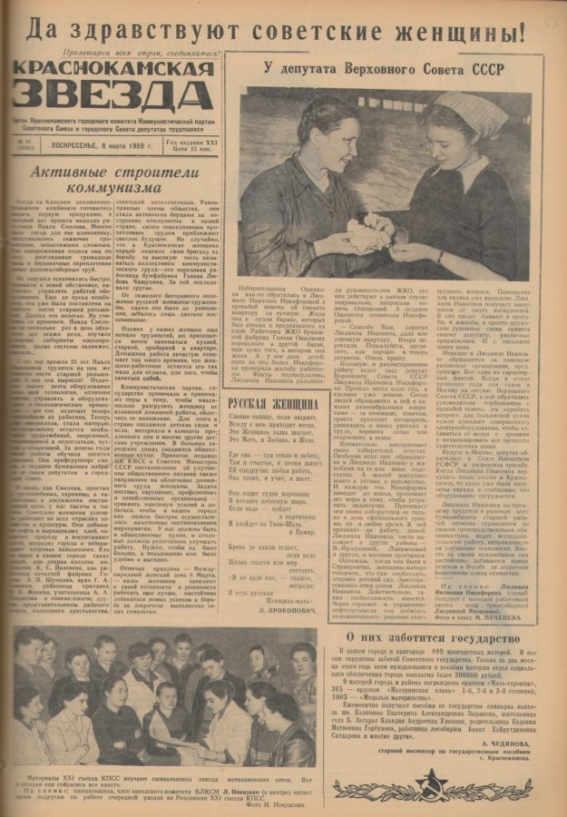 """Краснокамская звезда""  от 08.03.1959 г. Ф.57.Оп.1.Д.38.Л.57"