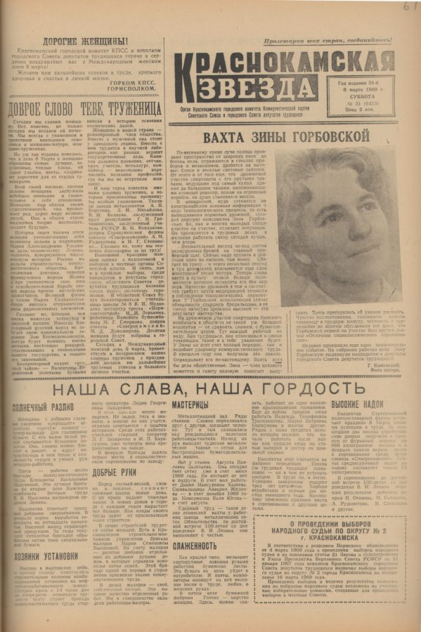 """Краснокамская звезда"" от 08.03.1969г. Ф.56.Оп.1.Д.56.Л.61"