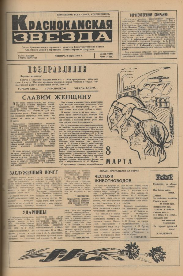"""Краснокамская звезда""  от 08.03.1979 г. Ф.57.Оп.1.Д.83.Л.57"