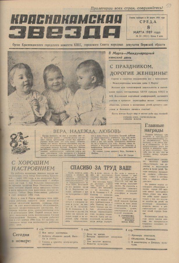 """Краснокамская звезда""  от 08.03.1989 г. Ф.57.Оп.1.Д.154.Л.59"
