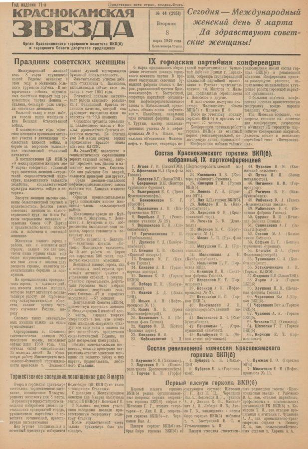 """Красноккамская звезда"" от 08.03.1949 г. Ф.57.Оп.1.Д.24"