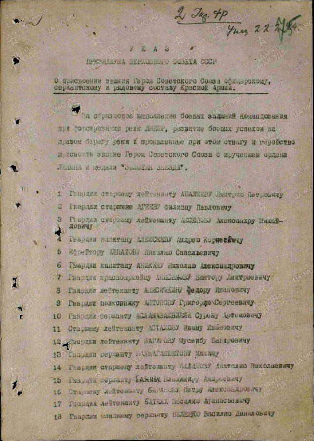 Указ о присвоении  В. Д. Анисимову звания «Герой Советского Союза»