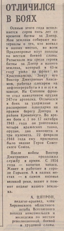 "Газета ""Краснокамская звезда"" от 09.05.1988 №56 Ф.57.Оп.1Д.147.Л.111"