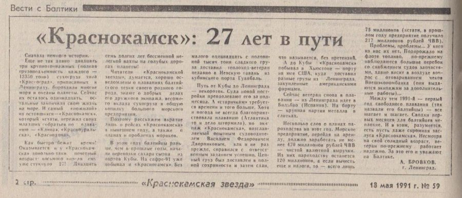 "Ф.57.Оп.1Д.173 газета ""Краснокамская звезда"" от 18.05.1991 № 59"