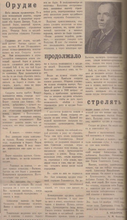 "Газета ""Краснокамская звезда"" от 23.02.1964 №24 Ф.57.Оп.1.Д.44"