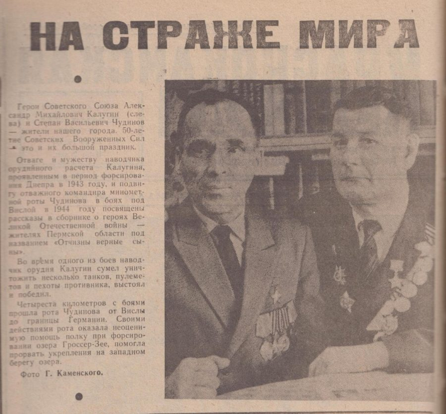 Газета «Краснокамская звезда» от 22.02.1968 №23 Ф.57.Оп.1Д.54.Л.45