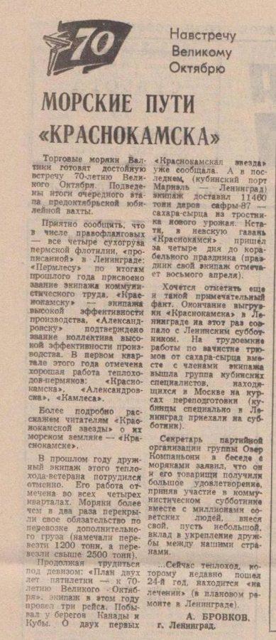 "Ф.57.Оп.1.Д.133.Л.143 газета ""Краснокамская звезда"" от 13.06.1987 № 72"