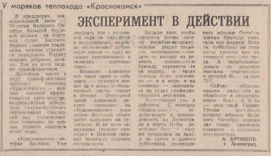 "Ф.57.Оп.1.Д.133.Л.252   газета ""Краснокамская звезда"" от 17.10.1987 № 126"