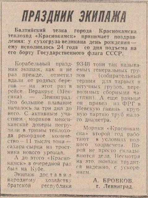 "Ф.57.Оп.1.Д.147 .Л.93 газета ""Краснокамская звезда"" от 16.04.1988 № 47"
