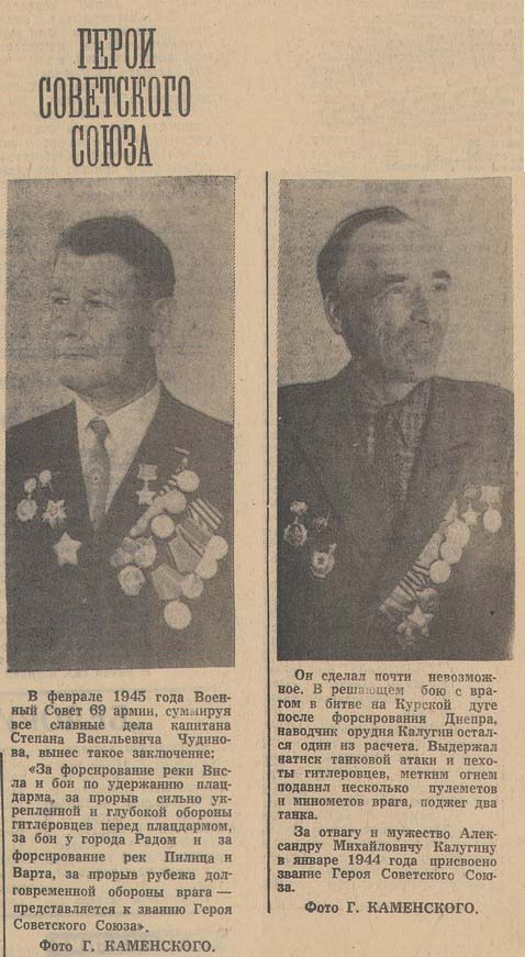 "Газета ""Краснокамская звезда"" от 22.06.1971 №76 Ф.57.Оп.1.Д.60.Л.144"