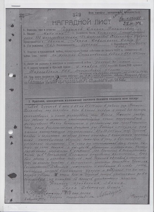 Наградной лист к присвоению С. В. Чудинову звания «Герой Советского Союза»