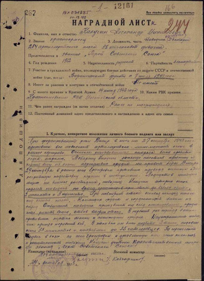 Наградной лист к  награждению  А. М. Калугина орденом «Славы III степени»