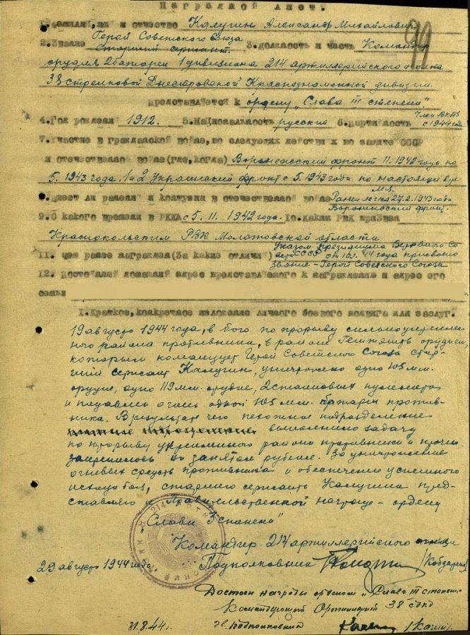 Наградной лист к присвоению А. М. Калугину звания «Герой Советского Союза»