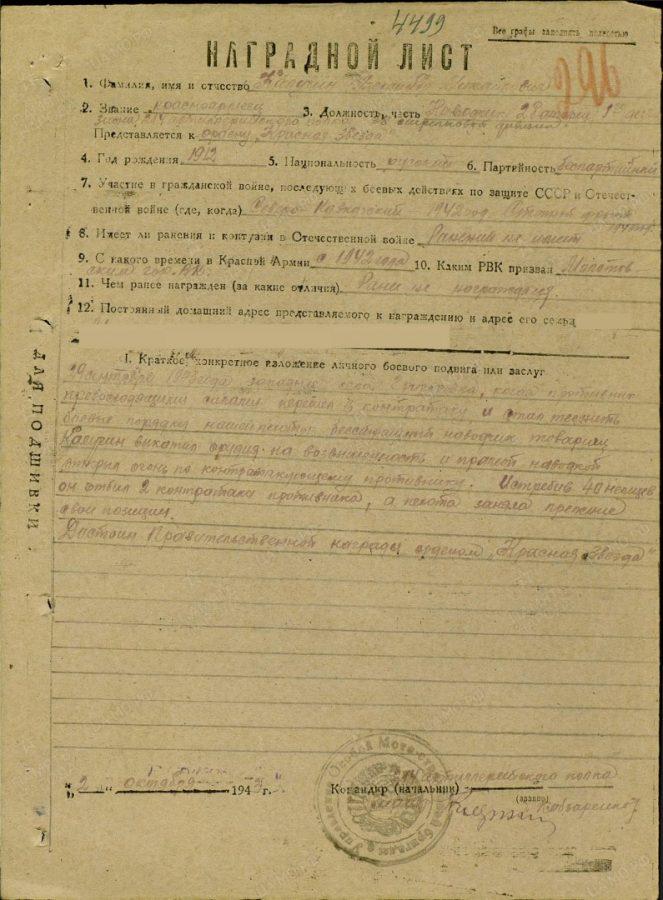Наградной лист к  награждению  А. М. Калугина орденом «Красная звезда»