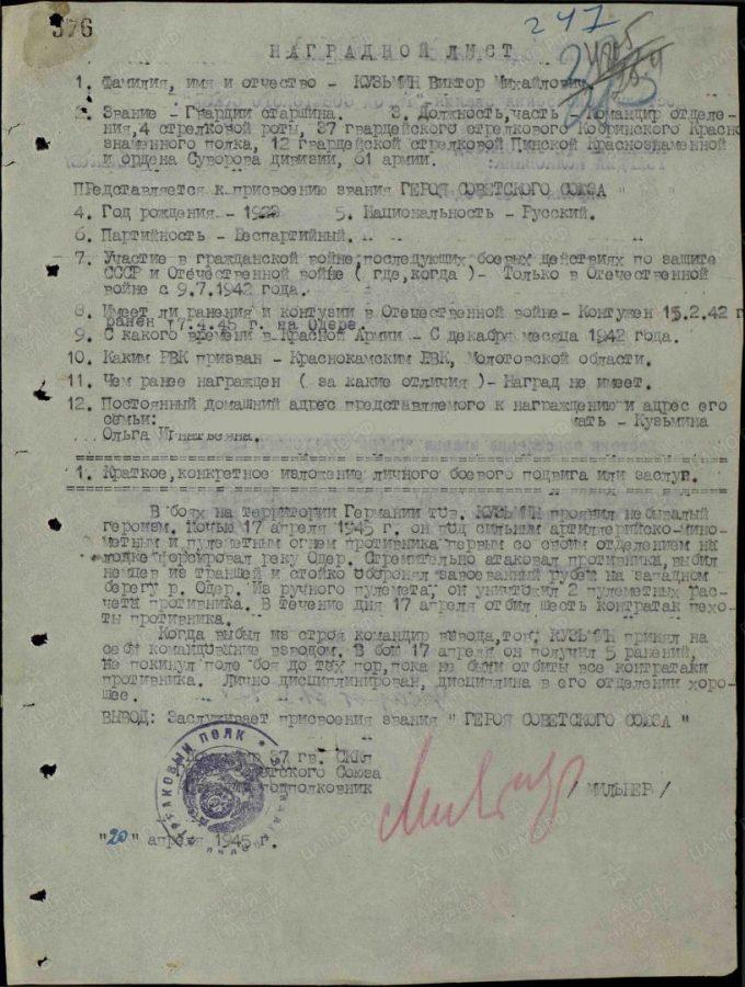 Наградной лист к присвоению В. М. Кузьмину звания «Герой Советского Союза»