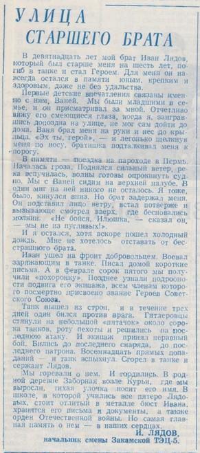 Газета «Краснокамская звезда» от 09.05.1985 №55 Ф.57.Оп.1.Д.111.Л.110