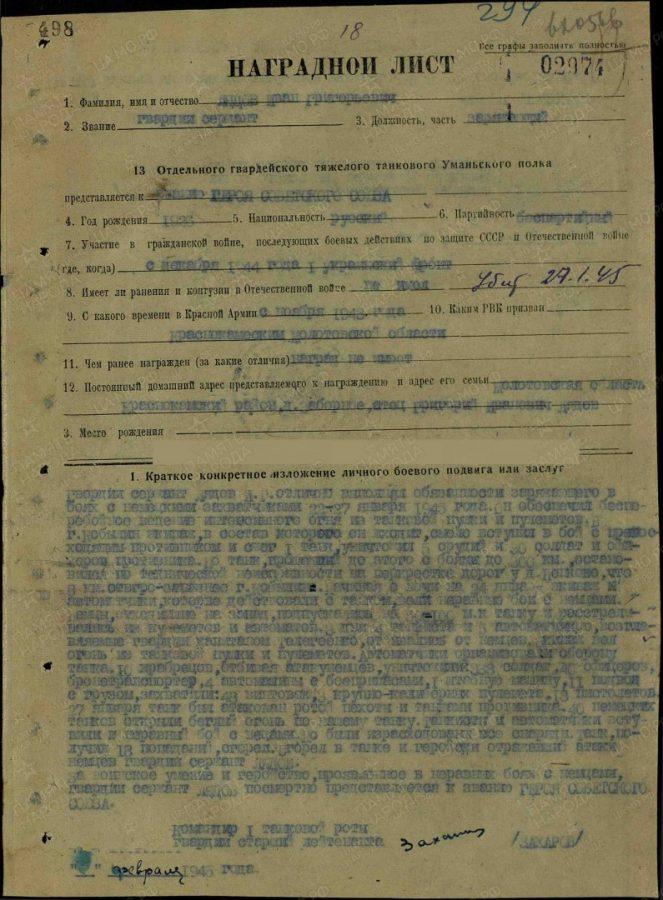 Наградной лист к присвоению И. Г. Лядову звания «Герой Советского Союза»