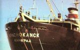 8 апреля 1964 года спущен на воду океанский сухогруз «Краснокамск»