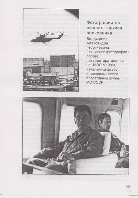 книга Чернобыль боль не ушла... - Краснокамск, 2002, стр. 59. Ф.110.Оп.1.Д.403