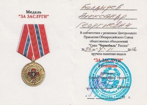 Удостоверение к медали За заслуги.