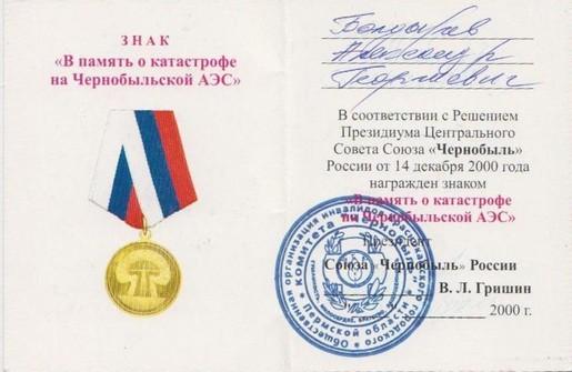 Удостоверение к нагрудному знаку В память о катастрофе на Чернобыльской АЭС