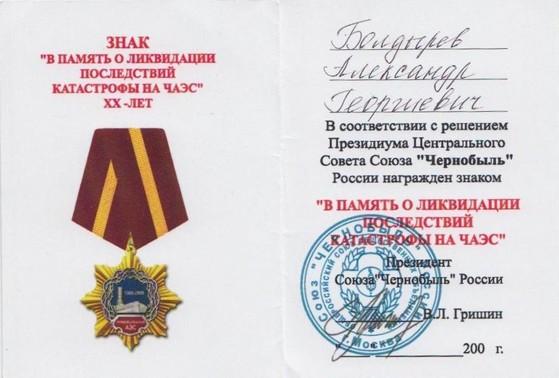 Удостоверение к знаку В память о ликвидации последствий катастрофы на ЧАЭС
